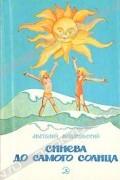 Анатолий Мошковский - Синева до самого солнца