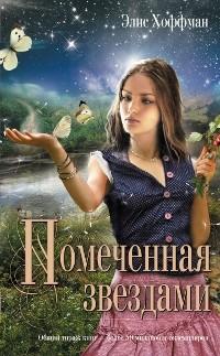 Элис Хоффман - Помеченная звездами