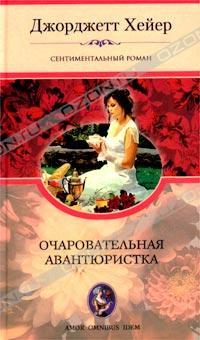 Джорджетт Хейер - Очаровательная авантюристка