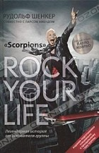Рудольф Шенкер совместно с Ларсом Амендом - Rock Your Life