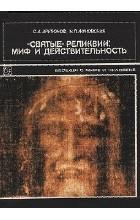 """- """"Святые"""" реликвии: миф и действительность"""