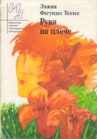 Лижия Фагундес Теллес - Рука на плече (сборник)