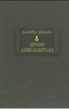 Альфред Дёблин - Берлин Александрплац