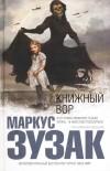 Маркус Зузак — Книжный вор