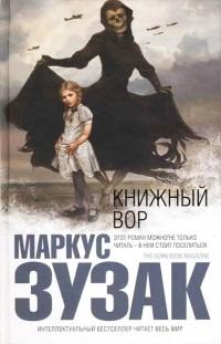 Маркус Зузак - Книжный вор