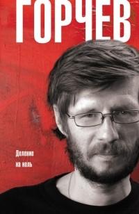 Дмитрий Горчев - Деление на ноль (сборник)