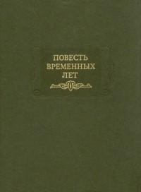 - Повесть временных лет (сборник)