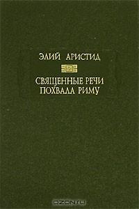 Элий Аристид - Священные речи. Похвала Риму (сборник)