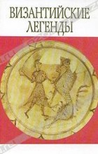 - Византийские легенды
