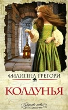 Филиппа Грегори - Колдунья