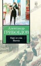 Александр Грибоедов - Горе от ума. Пьесы (сборник)