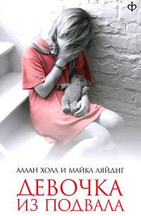 эротические рассказы девочка подвал
