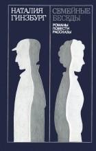 Наталия Гинзбург - Семейные беседы (сборник)
