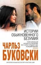 Чарльз Буковски - Истории обыкновенного безумия