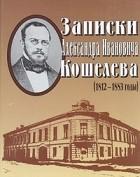 А. И. Кошелев - Записки Александра Ивановича Кошелева (1812-1883 годы)