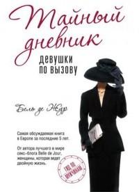 Белль де Жур - Тайный дневник девушки по вызову