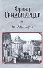 Франц Грильпарцер - Автобиография