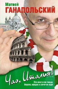 Ганапольский Матвей - Чао, Италия!