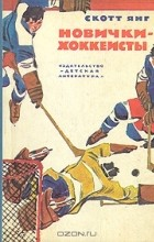 Скотт Янг - Новички-хоккеисты