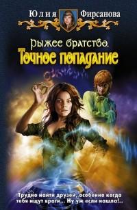 Юлия Фирсанова - Рыжее братство. Точное попадание