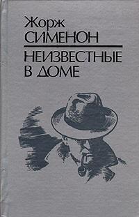 Жорж Сименон - Неизвестные в доме. Повести и рассказы (сборник)