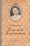 Т. Толстая - Детство Лермонтова