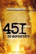 Рэй Брэдбери - 451 градус по Фаренгейту. Рассказы