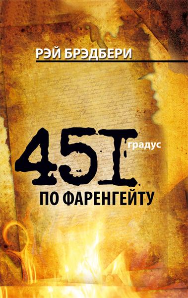 отзывы о книге 451 градус по фаренгейту рассказы сборник