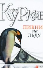 Андрей Курков - Пикник на льду
