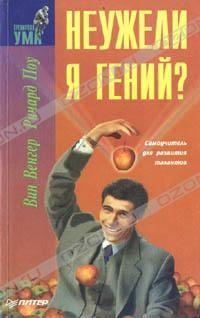 Вин Венгер, Ричард Поу - Неужели я гений?