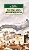 Франц Кафка - Как строилась Китайская стена
