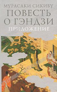 Мурасаки Сикибу - Повесть о Гэндзи. В 3 томах. Том 3. Приложение