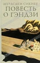 Мурасаки Сикибу - Повесть о Гэндзи. В 3 томах. Том 2