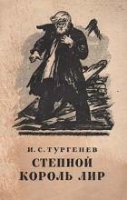 Иван Тургенев - Степной король Лир