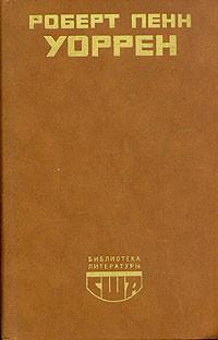 Роберт Пенн Уоррен - Вся королевская рать. Избранные стихотворения