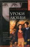 Полина Поплавская - Уроки любви