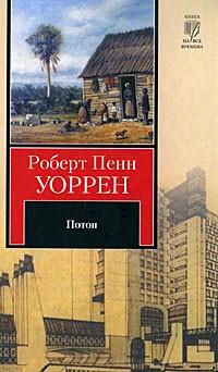 Роберт Пенн Уоррен - Потоп