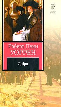 Роберт Пенн Уоррен - Дебри