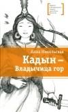 Анна Никольская — Кадын - Владычица гор