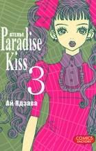 "Ай Ядзава - Атeлье ""Paradise Kiss"". Том 3"