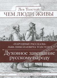 Лев Толстой - Чем люди живы. Рассказы