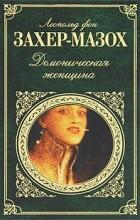 Леопольд Захер-Мазох - Демоническая женщина