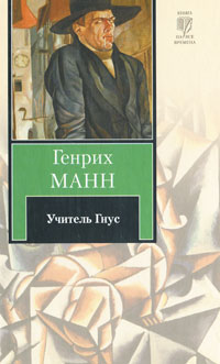 Генрих Манн - Учитель Гнус