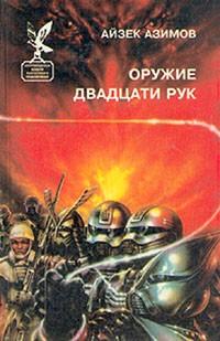 Айзек Азимов - Оружие двадцати рук (сборник)