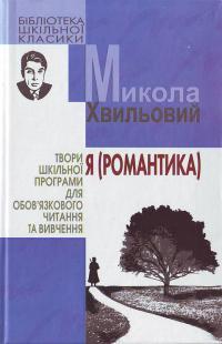 Микола Хвильовий - Я (Романтика)