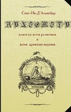Жозеф Александр Сент-Ив д'Альвейдр - Археометр. Ключ ко всем религиям и всем древним наукам
