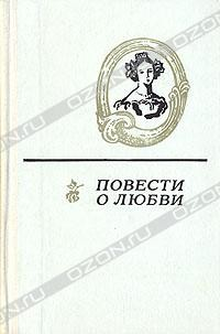 - Повести о любви. В двух томах. Том 2 (сборник)