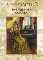 Л. Н. Толстой - Крейцерова соната. Отец Сергий (сборник)