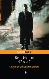 Брет Истон Эллис - Американский психопат