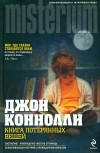 Джон Коннолли - Книга потерянных вещей